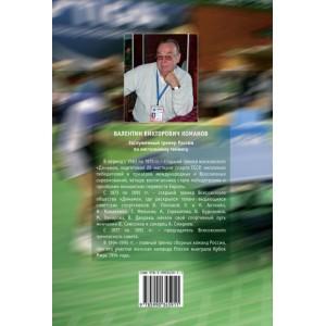 Книга Настольный теннис глазами тренера В. Команов