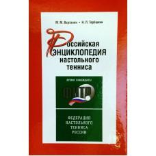 Книга Российская Энциклопедия Настольного Тенниса 2014 г.