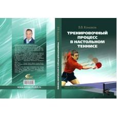 Книга Тренировочный процесс в настольном теннисе. Команов В.В.