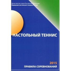 Настольный теннис. Правила соревнований 2015 г.