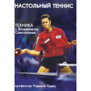 Книга Настольный теннис.Техника с В.Самсоновым