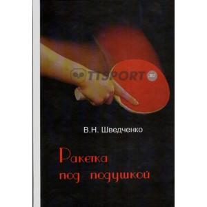 Книга Ракетка под подушкой В.Н.Шведченко