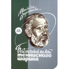 Книга Бесконечный полет теннис. шарика М.Вартанян