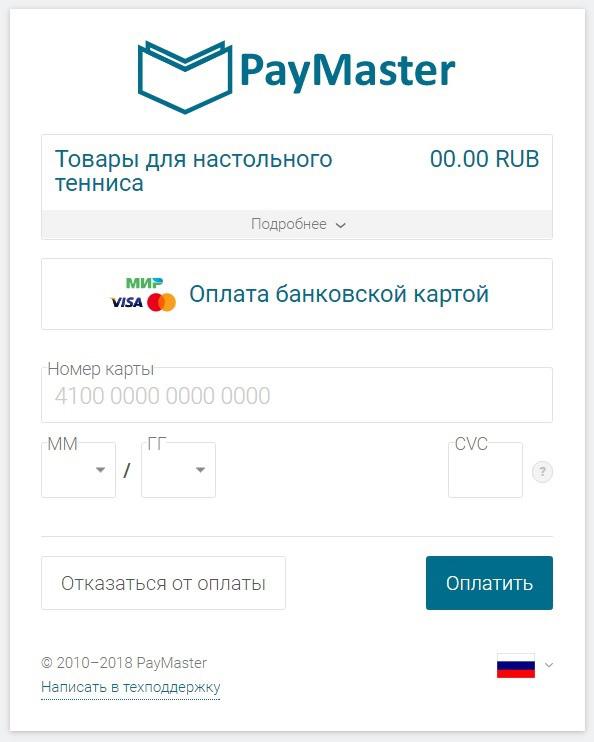 payment21.jpg