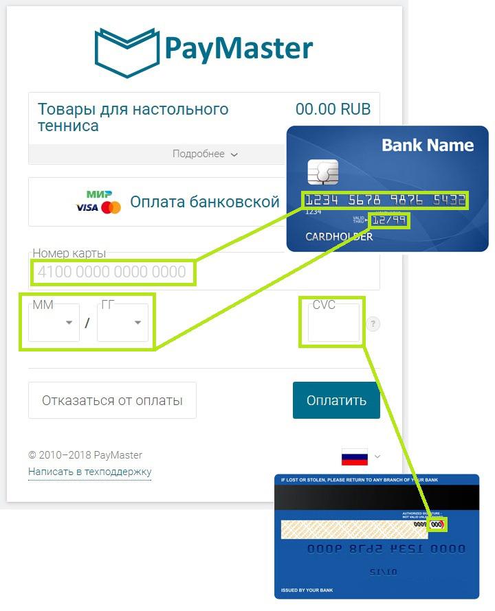 payment22.jpg